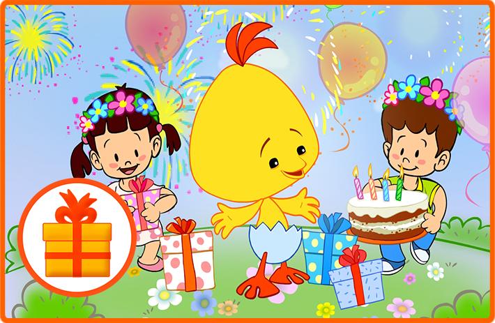 לולי יום הולדת