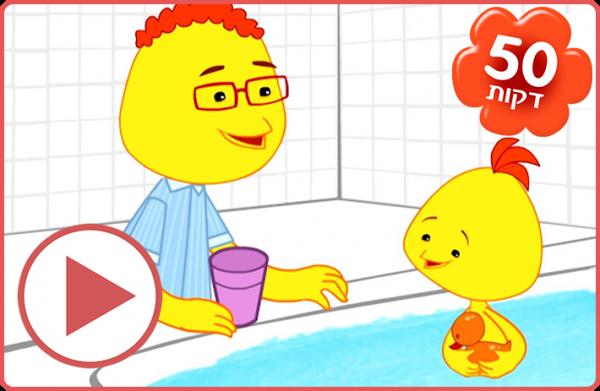 לולי עושה אמבטיה