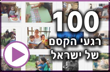 100 רגעי הקסם שלנו