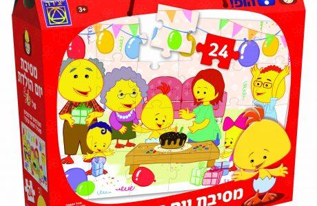 פאזל מסיבת יום הולדת